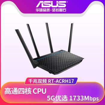 ASUS(ASUS)RT-ARCRH 17無線ルータ1700 Mデュアルバーン壁に強い/インテリジェントwifi/5 Gゲームブラック