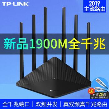 TP-LIK WTR 7660ギガ版ACギガガポートデュアルアルバーンルータ無線家庭用壁に強い高速wifiパワー増強TL-WTR 7660ギガ版全ギガポート