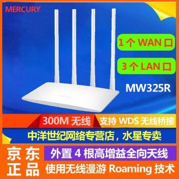 MERCURY(MERCURY)無線ルータシングル300 Mデュアルバーン1200 M 5 G家庭用壁に強い食べ鶏MW 325 Rシングル周波数4高利得アンテナ