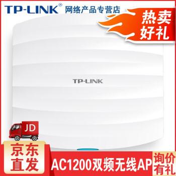 TP-LINK TL-ACP 120 GC-PoE/DC TP-LINK 11 A Cデュアルバーンギガ企業級無線吸頂式AP