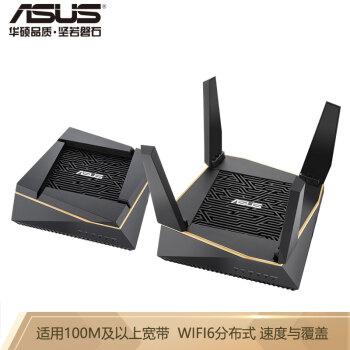 【Wifi 6】ASUS(ASUS)RT-AX 9200 U AX 6100 M三周波ギガWIFI無線ルータ/分布式Mesh/大型別荘/カバー広域