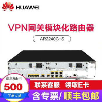 HUAWEI HUAWEI AR 2240 C-S VPNゲートウェイ企業級ギガモジュール化多業務ルータHUAWEI企業ルータ