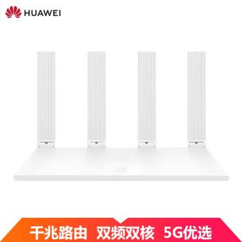 HUAWEIルータws 5200强化版ギガ家庭用ルータ无线壁に强いデュアルアルバーンWi-Fi中継器ap