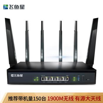 トビウオスターVW 1900 Mデュアルバード企業無線ルータギガルータ/WiFi/大電力
