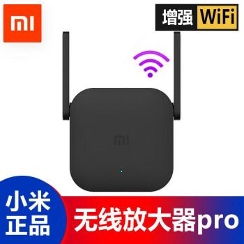 MI(MI)アンプPro無線WiFi信号増幅器300 M家庭用携帯ルータ信号MIWiFiアンプPro