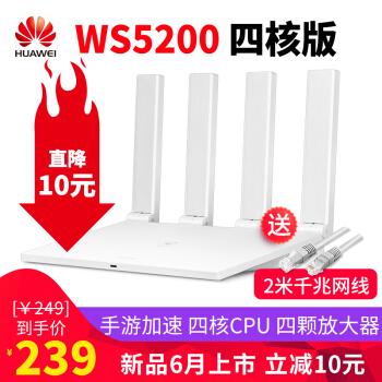 HUAWEIWS 5200四核版インテリジェント無線ギガルータ企業家庭用ブロードバンドネットワーク5 GデュアルアルバーンWiFi-Fi-Fi中継器壁に強力なオイル漏れ器の新製品が発売されました。