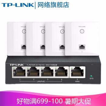 TP-LIK 1200 Mフルギガ無線APパネルセットインテリジェントネットワークWiFi分散型壁ルータセット别荘大型タイプ(5ギガACゲートウェイルータ*1、ギガパネルAP*4)白