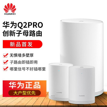 HUAWEI(HUAWEI)新型無線ルータQ 2 Pro分散式子母ルート5 Gデュアルバーン全ギガインテリジェント壁に強い別荘大戸家庭用Wi-Fi中継器母ルート*1,サブルート*2(4-5部屋に手持ち扇風機を送るのに適しています)