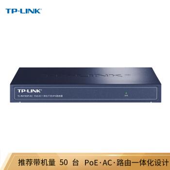 TP-LIK TL-473 GP-ACC企業級VPNルータギガポート/AP管理/POE給電