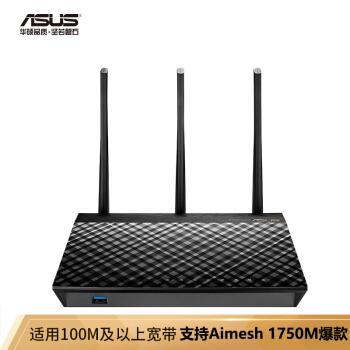 【1750 Mデュアルバーン全ギガガ|AiMeshマルチネットワークモデルおすすめ】ASUS(ASUS)RT-A 66 U B 1無線ルータ低放射/壁に強い広さがカバーされています。