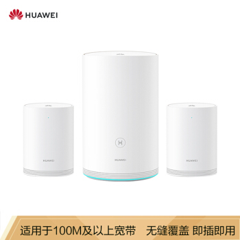 HUAWEIルータQ 2 Pro(1母2子)分散子母ルート/全ギガ/自己研凌空チップ/5 Gデュアルアームインテリジェント無線壁に強い/高速ルート/IPv 6