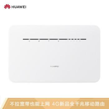 【4 Gルート】HUAWEI(HUAWEI)移動経路4 Gルート2 Pro/スロットカードインターネット/4 G三網通/全1000 Mbps LANポート/B 316-855/携帯wifi/無線ブロードバンド