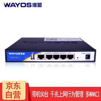 維盟(wayos)FBM-220 Gギガ企業級ルータインターネット利用行為管理ネットカフェPPPOEダイヤルレンタルルーム知能フロー制御QOS FBM-220 Gギガ版