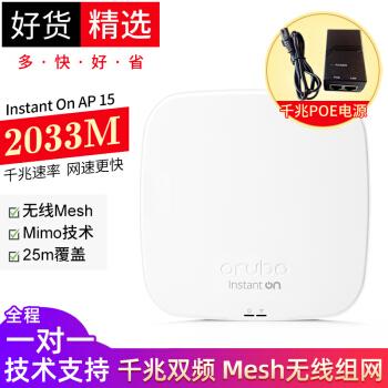安移通(ARUBA)Instant On AP 15ギガデ企業/ハイエンド家庭WifiカバーシームレスローミングAP 15標準版