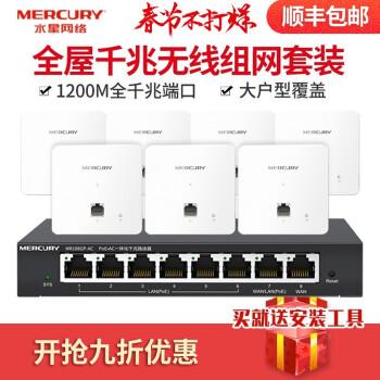MERCURY無線apパネルギガインテリジェントソケットwifi 86型1200 Mパネル全屋無線カバー壁式ルータホテル別荘家庭用8口ギガPOEルート+120 Mギガデパネル*7白