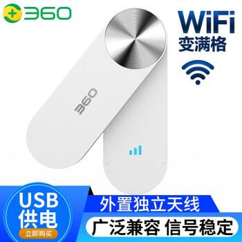 360 Wi-Fi中継器拡張器携帯受信機家庭用ミニルータ中継器の壁に強い宝トランシーバUSB知能無線ブリッジ360 Wi-Fi-Fi中継器R 1