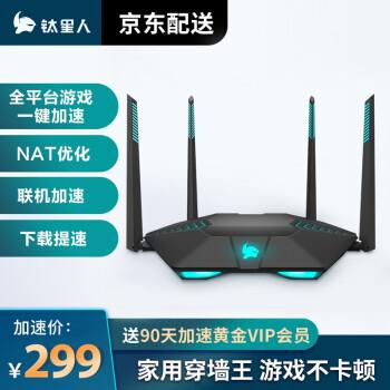 チタン星人M 3ルータ専門のエレクトロニックゲーム加速度デュアルバーン全ギガ信号増幅無線高速家庭用wifi壁に強いps 4 NSXBO加速