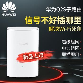 HUAWEI(HUAWEI)新型無線ルータQ 2 Pro分散式子母ルート5 Gデュアルアルアルバーンドギガインテリジェント壁に強い別荘大戸家庭用Wi-Fi中継器q 2 s子ルート(親ルートのみで使用可能)