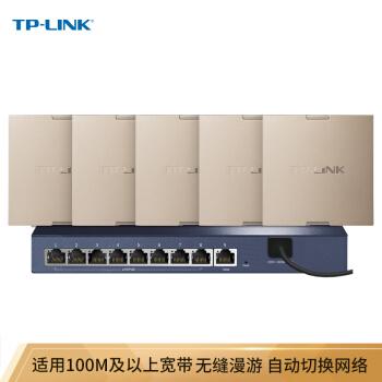 TP-LIK 1900 MギガインテリジェントネットワークパネルAPセット分布式WiFiルーティング複式別荘無線カバー(9口ACゲートウェイルータ*1+パネルAP*5)