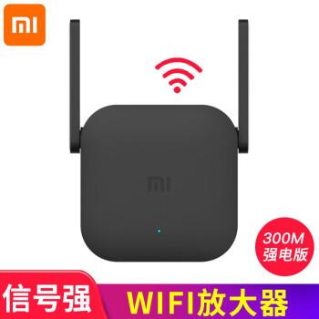 MI(MI)アンプProルータ無線WiFi信号増幅器300 M家庭用携帯ルータ信号強化MIwifiアンプpro