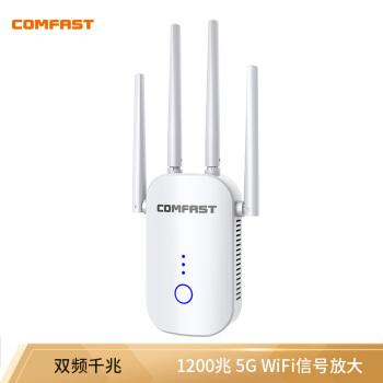 COMFAST WR 758 AC 1200 M 4アンテナWi-Fi-Fiの中継器家庭用ルータ無線信号増幅器