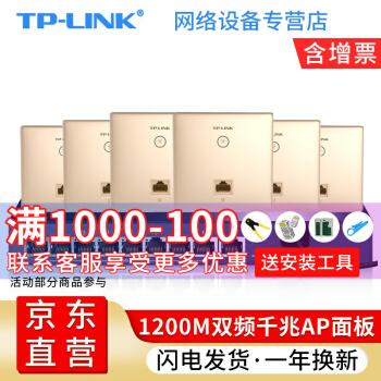 TP-LIK无线APパネルセットルータギガデルーター【复式版】