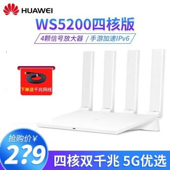HUAWEI(HUAWEI)WS 5200強化版家庭用フルギガデュランド強化WifiWi-Fi-Fi中継器大出力壁に強い無線ルータ5 g Ws 5200 4核バージョン