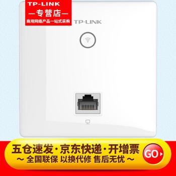 TP-LINK TP-LINKAP 450 I-PP給電パネル式無線アプリ企業の家庭用tpは壁式86パネルwifiアクセスポイントに入る。