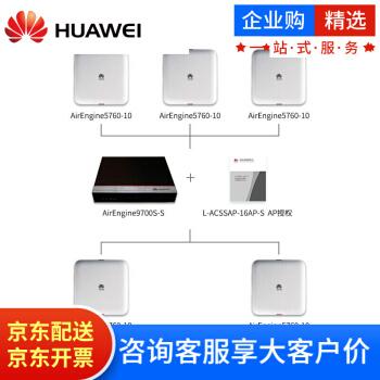 HUAWEI(HUAWEI)WiFi 6 AP無線AC企業執務無線ネットワークソリューション250端末~300