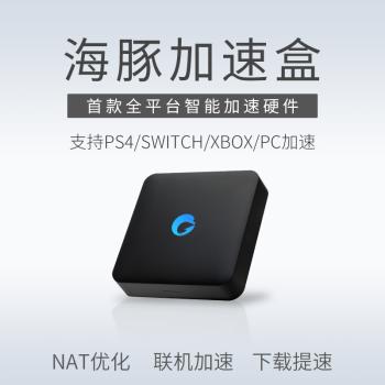イルカ加速箱-PS 4/Switch/Xbox/PC加速器,1000 Mbps LANポト,全プラットフォームゲームオンライン加速,ダウンロード加速イルカ加速箱ギガ版+月カード