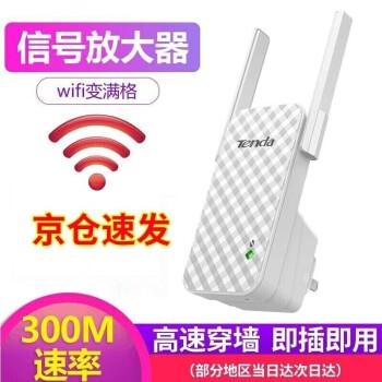 Tenda(Tenda)Wi-Fi-Fiの中で相続器の家庭用無線壁に強い強化ネットのインテリジェント開拓中継器のルータは、受信機A 9無線wifiの拡大器を強化する。