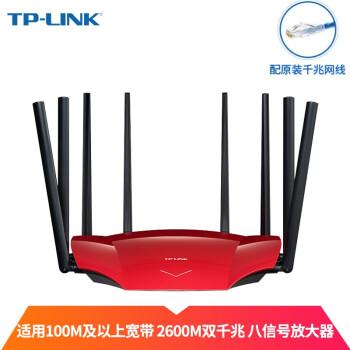 TP-LINK双ギガルータWTR 8690炎紅AC 2600インテリジェント無線5 Gデュアルアルアルギガポート高速大戸型壁に強い公式スペック