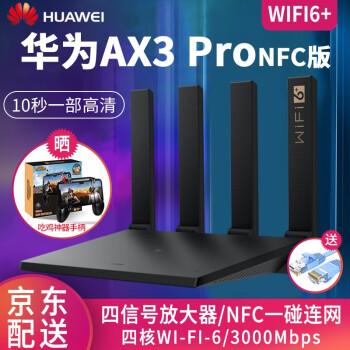 HUAWEIルータAX 3 Pro四核WiFi 6家庭用300 M高速デュアルバーンMesh 5 G無線Wi-Fi中継器壁に強いギガルート【新型WIFI 6ルート】黒AX 3 Pro