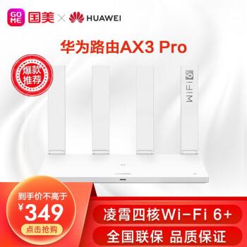 HUAWEIルートAX 3 Pro凌空四核ルータWi-Fi 6インテリジェント分周数は多くてカードがない無線家庭用壁に強い3000 M白色です。