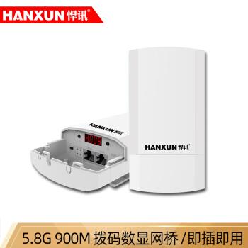 精悍情報室外5.8 G無線LANブリッジ867 M大出力屋外AP wifiポイント対CPEエレベーター塔吊監視無線伝送HX-XD 600【5.8 G 2キロデジタルスーツ】