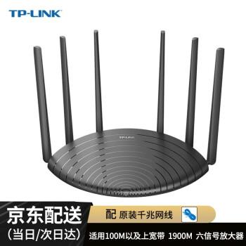 TP-LINK双ギガルータWTR 7661ギガ版1900 M無線家庭用5 Gデュアルアルアルアルギガポート光ファイバブロードバンド公式標準装備