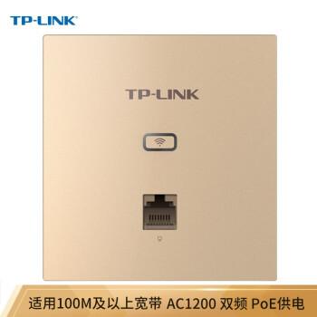 TP-LIK TL-A 1220 GI-POEの薄型シャンパンゴールド(方)AC 1200デュアルバーン無線86型パネルAP企業級ホテル別荘wifiアクセスPoE給電