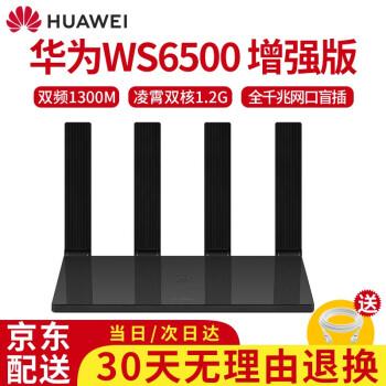 【新品】HUAWEIルータWS 650拡張版デュアルバーン全ギガ無線ルータ壁に強い家庭用5 GスマートWi-Fi-Fi中継器5200 W S 650ギガ拡張版(ギガネット線配合)