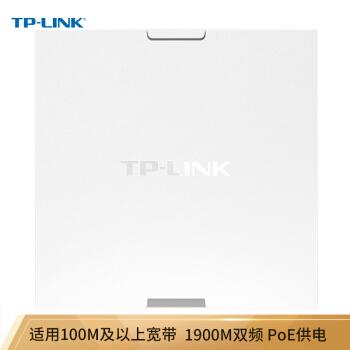 TP-LIK AC 1900デュアルバーンギガ無線APパネル式86型企業級ホテル別荘全屋wifi無線アクセスポイントPoE給電/AC管理AP 1900 GI-POE