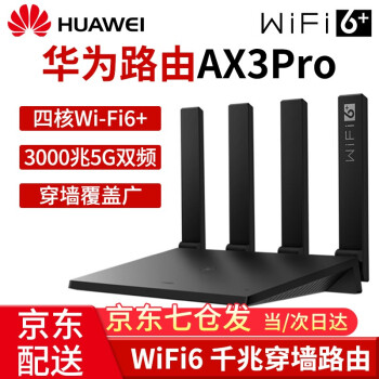 【wifi 6】HUAWEIAX 3 Proルータギガ無線ルータ家庭用デュアルバーンWiFi-Fi中継器高速壁に強いmesh 5 G