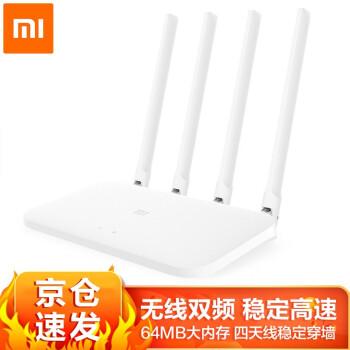 MI(MI)ルータ4 A家庭用デュアルバード1200 M無線家庭用ルータデュアルアルWi-Fi中継器知能壁に強いルートMIルータ4 A無線デュアルバーンド