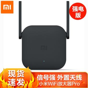 MI(MI)Wifi-Fi中継器pro家庭用携帯ルータ信号中継器米家ミニインテリジェント企業級無線信号拡張器MIWiFiアンプPro