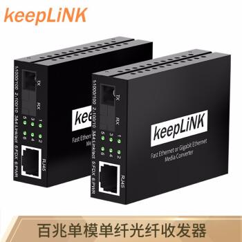 keepLINK KP-9000-33-1 FX 1 TX-SCC 20 A/B百兆単型光ファイバー送受信機光電変換器