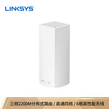 リードのLINKSYS Velop AC 2200 M 3周波数無線ルータ知能Mesh分散式WIFI非Wi-Fi中継器のダブルギガ大型戸型壁に強いシングルサポートWHW 0301