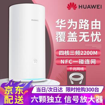 【翌日達】HUAWEIA 2無線ルータ家庭用の全ギガ四核三周波数2200 M増強Wi-Fi中継機NFCが接続壁に触れると強い5 G HUAWEIルータA 2白(六種類のギガ網線を配合)