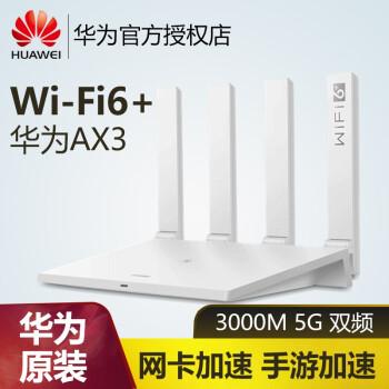 HUAWEI路由器ギガ AX3 家用无线漏油器 WiFi6+Wi-Fi中継器 デュアルバンド高速壁に強い mesh5G AX3路由