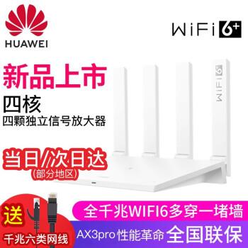 HUAWEIAX 3 Pro新品wifi 6ルータギガ家庭用デュアルバーン無線WiFi-Fi中継器高速壁に強いmesh 5 Gオイル漏れ器AX 3 Proホワイト(核3000 M)