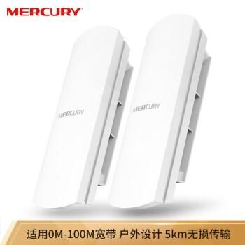 MERCURY(MERCURY)室外5 G無線LANブリッジセット5キロ監視専用wifiポイント対遠距離伝送無線AP CPE MWB 505セット