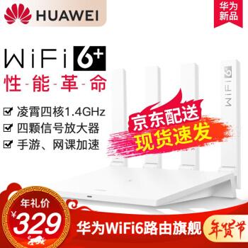 HUAWEIAX 3 Proの新製品は、全ギガWiFi 6無線ルータ家庭用デュアルバーン四核Wifi-Fi中継器高速壁に強いmesh 5 G AX 3 proホワイト【ルータ性能革命の選択】
