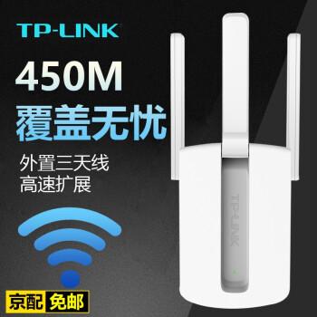 TP-LIKTP-LINK WA933 RE 450 M 3アンテナWi-Fi-Fiの中継器家庭用壁に強いTL-WA933 RE 450 M無線拡張器